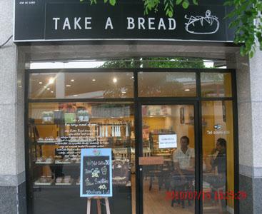 TAKE A BREAD ตึกเมืองไทยภัทร
